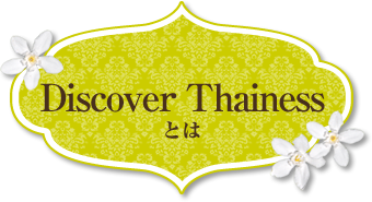 「Discover Thainess」とは