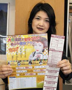 大衆演劇、柳ケ瀬のB級グルメを楽しめる宿泊プランをPRする職員=岐阜市で
