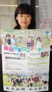 31日まで参加者を募集している「やまびこマーチ」のポスター=飯田市で