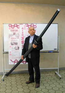 地元出身の武士、真柄十郎左衛門の大太刀を再現した模擬太刀=越前市役所で