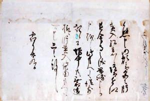 初公開されている「織田信忠書状案」(県立安土城考古博物館提供)