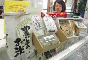 抽選で当たる近江米などの地元特産品=安土町城郭資料館で