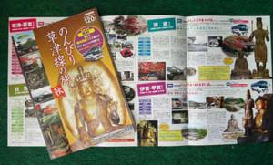 JR草津線沿線を巡るイベントを紹介したパンフレット