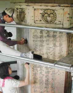 陶碑を採拓する会員ら=瀬戸市の陶祖公園で