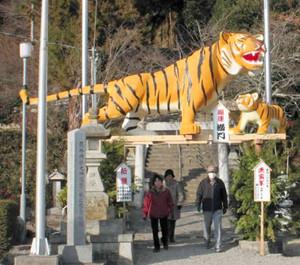 参拝客を出迎えるジャンボえと=津市美里町の辰水神社で