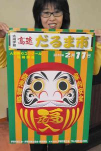 2月11日に開かれる高遠だるま市のポスター=伊那市高遠町で