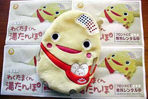 かわいらしい「わくたまくん湯たんぽ」=七尾市和倉町で