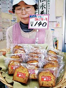中山さんらが商品化した「米粉入りりんごケーキ」=小矢部市松永で