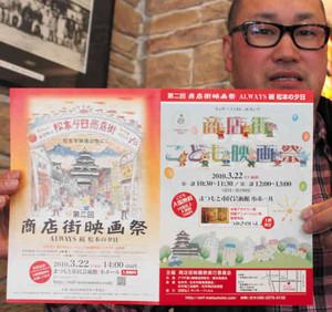 「子どもから大人まで楽しめる」と映画祭をPRする河西徳浩実行委員長=松本市で