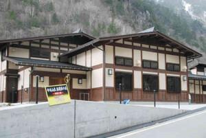 日帰り施設として再開する中崎山荘=いずれも高山市奥飛騨温泉郷神坂で