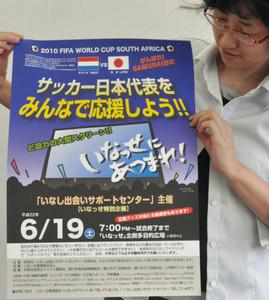 W杯応援イベントのポスター=伊那市荒井のいなっせで