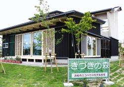 一般公開が始まったエコハウスモデル住宅