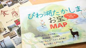 びわ湖たかしまお宝MAP