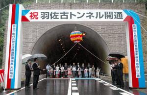 テープカットをして羽佐古トンネルの開通を祝う関係者ら=郡上市美並町白山で