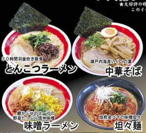 長野市で人気のラーメン店主5人が腕によりをかけて提供する4種のラーメン