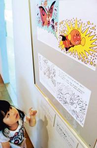 やなせたかしさんの原画を楽しめる展示会=射水市大島絵本館で