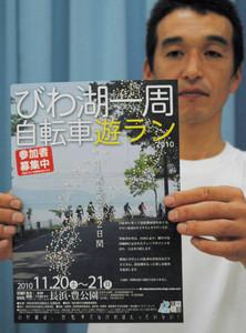 琵琶湖をめぐるサイクリングへの参加を呼び掛けるNPO法人のメンバー=県庁で