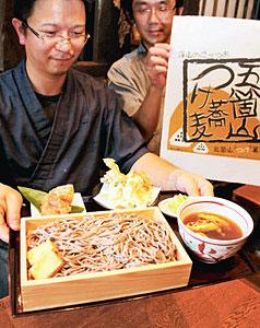 イワナの天ぷらなどを添えたつけ蕎麦=南砺市西赤尾町で