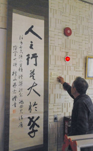 秋山好古陸軍大将の書=飯島町歴史民俗資料館の陣嶺館で