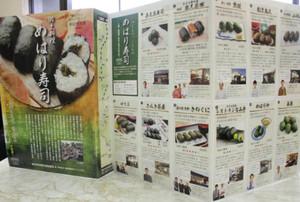 めはりずしの名店を紹介するマップ=熊野市で
