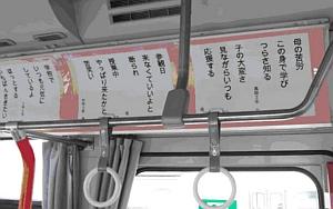ミニバスの車内に展示されている親子川柳=知立市で