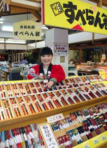 受験シーズンを前に設けられた「すべらん箸」の販売コーナー=輪島市塚田町で