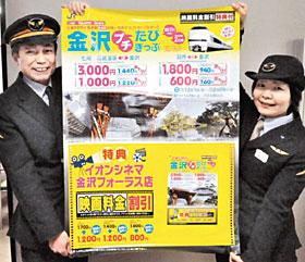 「金沢プチたびきっぷ」を紹介するポスター=JR七尾駅で