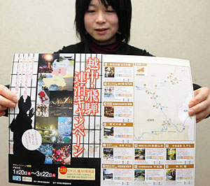 越中・飛騨観光圏内での連泊を呼びかけるパンフレット=高岡市役所で