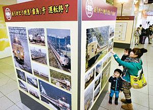 歴代の車両の写真などが展示されている特急「雷鳥」号のパネル展=JR金沢駅で