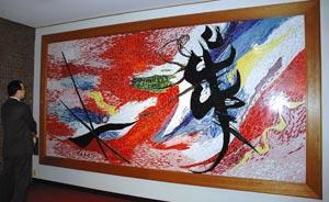熱海後楽園ホテルにあるモザイクタイル壁画「娘と犬」=熱海市で