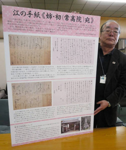 旅館や観光案内所など10施設に展示される「江」の手紙のパネル=岐阜市役所で