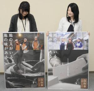 堅豆腐(右)とふぐの子ぬか漬け(左)を紹介する観光ポスターの第2弾=白山市役所で