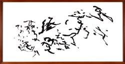 芹沢の絶筆「降る雪の」=いずれも静岡市駿河区の市立芹沢けい介美術館で