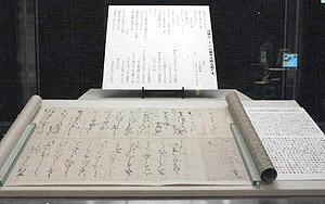 江が姉の初あてに書いた手紙=岐阜市大宮町の市歴史博物館で