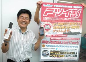 ポスターを掲げ「Fツイ割」をアピールする研究会のメンバー=鈴鹿市で