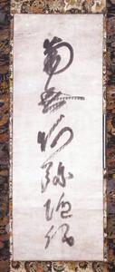 蓮如がしたためた掛け軸「六字名号」=彦根城博物館提供