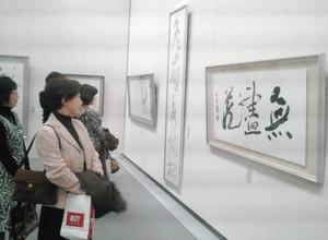 見事な筆遣いの書を鑑賞する来場者ら=名古屋市東区東桜の県美術館ギャラリーで