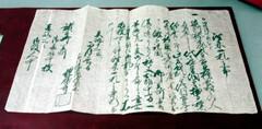 寺が旅人に発行した往来手形=静岡市葵区の静岡市文化財資料館で
