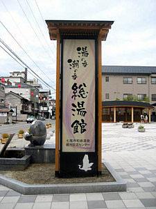 知事賞に選ばれた「湯の香潮の香総湯館」の看板=七尾市和倉町で