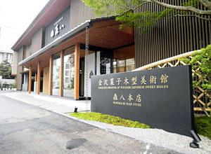 知事賞に選ばれた「金沢菓子木型美術館・森八本店」の看板=金沢市大手町で
