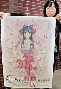 松原さんの原画展のポスター=高岡市役所で