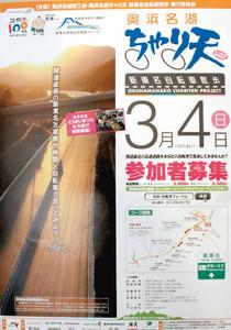 「奥浜名湖ちゃり天」のPRポスター
