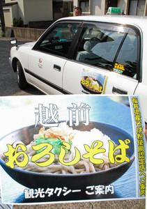 6月1日から運行が始まる越前おろしそば観光タクシー=福井市内で