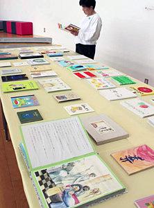 今回の国際手づくり絵本コンクールの全応募作品が読める会場=射水市鳥取の市大島絵本館で