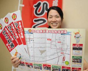 ひこね丼が食べられる店を紹介する「ひこね丼MAP」=彦根市役所で