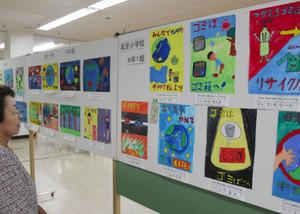 環境保護の願いが込められたポスターが並ぶ会場=輪島市宅田町で