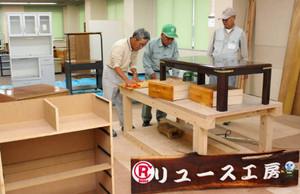 オープンに向け、家具を修理するシルバー人材センターの会員=豊田市渡刈町で