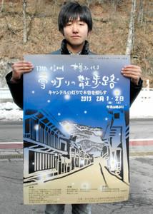 2月1、2の両日開かれる木曽町福島会場のポスター
