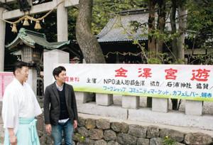 イベントの準備を進める高山さん(右)と長谷宮司=金沢市本多町で