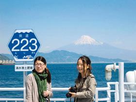 船上から富士山の景観が楽しめる県道223号